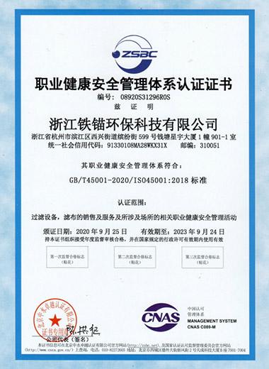 职业健康安全管理体系认证证书 中文版