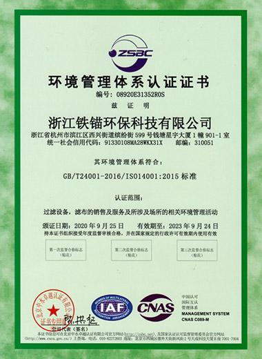 环境管理体系认证证书 中文版