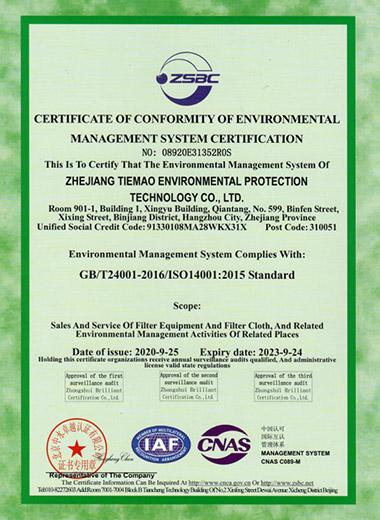 环境管理体系认证证书 英文版